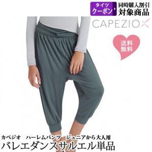 バレエ ウォームアップ Capezio(カペジオ)ヒップホップパンツ グレー サルエル Harem pants バレエ用品(ゆうパケット可送料無料)|ohana