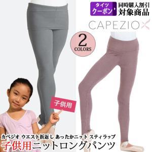 バレエ ウォームアップ パンツ Capezio(カペジオ)子供用ロングニットパンツ ウエスト折返し バレエ用品(1点に限りゆうパケット送料無料選択可)(在庫限り)|ohana