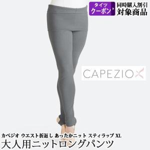 バレエ ウォームアップ パンツ Capezio(カペジオ)大人用ロングニットパンツ ウエスト折返し バレエ用品(1点に限りゆうパケット送料無料選択可)(在庫限り)|ohana