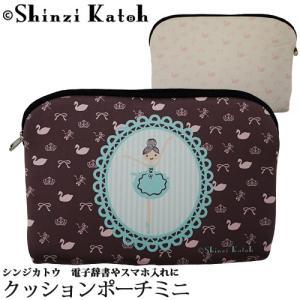 バレエ小物 Shinzi Katoh 雑貨 プレゼント 「ミラー」 クッションポーチ Sサイズ バレエ柄 バレエ用品(ゆうパケット選択可)|ohana