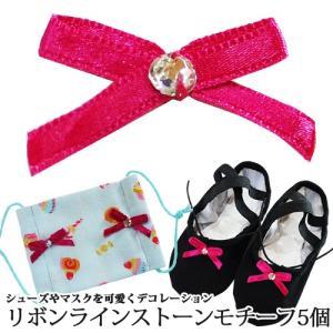 バレエ衣装・シューズ・マスク用モチーフ