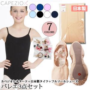 簡単バレエ3点セット バレエ レオタードと日本製タイツとシューズ 子供用 Capezio(カペジオ)アジャスター付 バレエ用品(ゆうパケット送料無料)|ohana