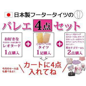 「日本製穴なしタイツ/選べるバレエ4点セット」バレエ用品2点とレオタード1着(必須)と同時購入専用日本製フータータイツ クーポン利用で700円OFF(宅配便限定) ohana 02