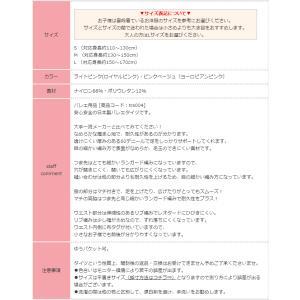 「日本製穴なしタイツ/選べるバレエ4点セット」バレエ用品2点とレオタード1着(必須)と同時購入専用日本製フータータイツ クーポン利用で700円OFF(宅配便限定) ohana 14