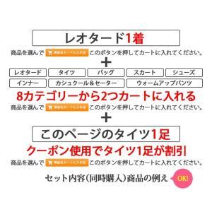 「日本製穴なしタイツ/選べるバレエ4点セット」バレエ用品2点とレオタード1着(必須)と同時購入専用日本製フータータイツ クーポン利用で700円OFF(宅配便限定) ohana 16