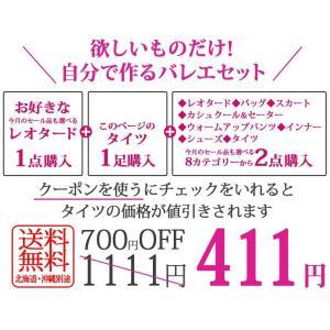 「日本製穴なしタイツ/選べるバレエ4点セット」バレエ用品2点とレオタード1着(必須)と同時購入専用日本製フータータイツ クーポン利用で700円OFF(宅配便限定) ohana 03