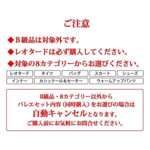 「日本製穴なしタイツ/選べるバレエ4点セット」バレエ用品2点とレオタード1着(必須)と同時購入専用日本製フータータイツ クーポン利用で700円OFF(宅配便限定) ohana 04