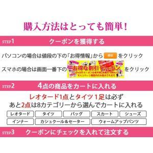 「日本製穴なしタイツ/選べるバレエ4点セット」バレエ用品2点とレオタード1着(必須)と同時購入専用日本製フータータイツ クーポン利用で700円OFF(宅配便限定) ohana 05