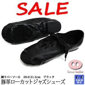 【在庫限り】ジャズダンスシューズ 豚革 ローカット 踵ラバーソール 20.0-27.0cm ダンス用品(宅配便限定) ohana