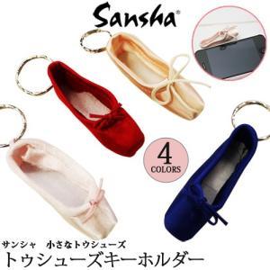 バレエ小物 (sansha)サンシャ製トゥシューズ キーホル...