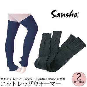 レッグウォーマー 「sansha」サンシャ製 Gentian ジュニアから大人用 バレエ用品(1点に限りゆうパケット選択可)|ohana