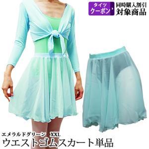 バレエスカート単品 ウエストゴム 子供から大人用 7カラー バレエ用品(ゆうパケット選択可)|ohana