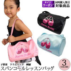 バレエレッスンバッグ 子供用 スパンコール ドラムバッグ ショルダー バレエ用品(1点に限りゆうパケット選択可)|ohana