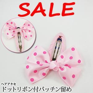バレエヘアアクセサリー ドット サテン リボン ヘアピン ピンク バレエ用品(ゆうパケット選択可) ohana