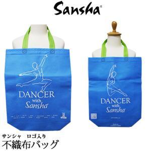 バレエレッスン「sansha」サンシャ製 ロゴ入り 不織布カラフルバッグ(ゆうパケット可送料無料)|ohana