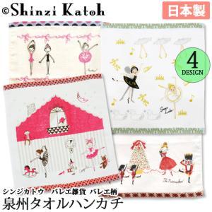 バレエ用品[商品コード:skgt130] シンジカトウデザインのバレエ柄タオルハンカチです。 綿10...