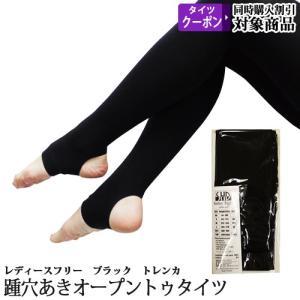 バレエタイツ トレンカ かかと穴あり ブラック ヨガ ピラティス バレエ用品(ゆうパケット選択可)|ohana