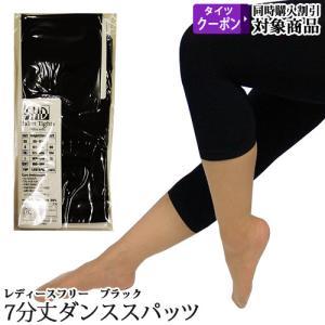 バレエタイツ 7分丈 フットレス スパッツ ブラック ヨガ ピラティス バレエ用品(ゆうパケット選択可)|ohana