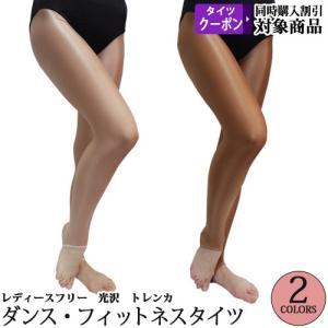 ダンスタイツ トレンカ 光沢 フィットネス バレエ用品(ゆうパケット送料無料選択可)