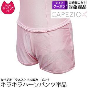 バレエ ウォームアップ 子供用 Capezio(カペジオ)三つ編み ピンク ウエストライン ショートパンツ バレエ用品(ゆうパケット送料無料選択可)|ohana