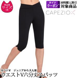 バレエ ウォームアップ パンツ Capezio(カペジオ)ウエストV 六分丈パンツ スパッツ 大人からジュニア用 バレエ用品(ゆうパケット送料無料選択可)|ohana