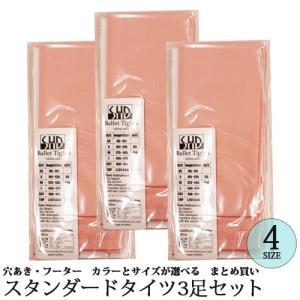 1足あたり900円 バレエタイツ タイツ3足セット バレエ用品(ゆうパケット選択可)|ohana