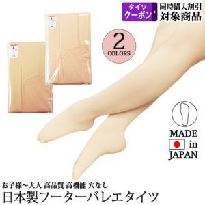 日本製バレエタイツ フーター 子供から大人用 バレエ用品 国産(ゆうパケット選択可)|ohana