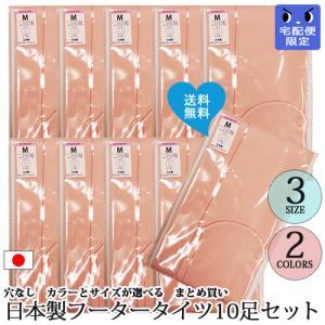 1足あたり960円 日本製フーターバレエタイツ タイツ10足セット バレエ用品(宅配便限定)|ohana