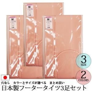 1足あたり1020円 日本製フーターバレエタイツ タイツ3足セット バレエ用品(ゆうパケット選択可)|ohana