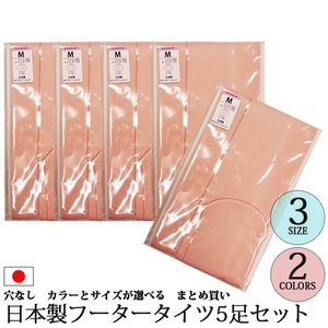 1足あたり990円 日本製フーターバレエタイツ タイツ5足セット バレエ用品(ゆうパケット選択可)|ohana