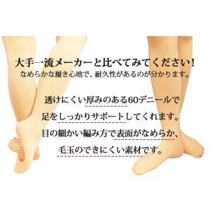 日本製バレエタイツ 穴あき 子供から大人用 バレエ用品 国産(ゆうパケット送料無料選択可)|ohana|07
