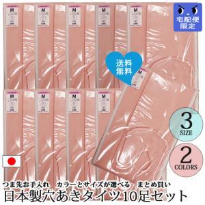 1足あたり1160円 日本製穴あきバレエタイツ タイツ10足セット バレエ用品(宅配便限定)|ohana