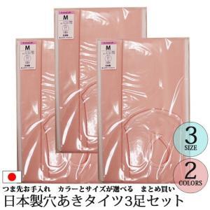 1足あたり1220円 日本製穴あきバレエタイツ タイツ3足セット バレエ用品(ゆうパケット選択可)|ohana