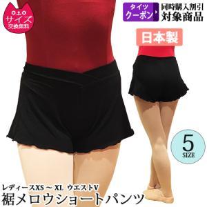 日本製バレエショートパンツ レオタード用 大人用 ウエストVショートパンツ 裾フリルメロウ仕上げ ブラック バレエ用品(ゆうパケット選択可)|ohana