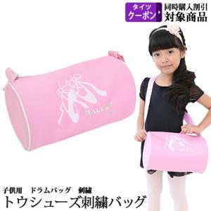 バレエレッスンバッグ 子供用 トウシューズ刺繍 ドラムバッグ ピンク バレエ用品(1点に限りゆうパケット選択可)|ohana