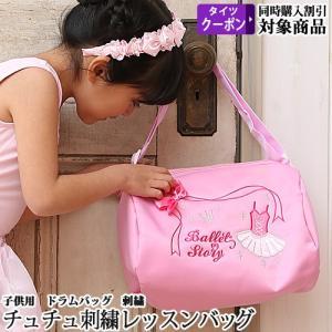 バレエレッスンバッグ 子供用 ジゼルチュチュ リボン ショルダー ピンク バレエ用品(1点に限りゆうパケット選択可)|ohana
