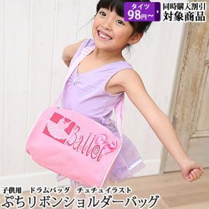 バレエレッスンバッグ プリント柄 プチリボン ショルダー ドラムバッグ ピンク バレエ用品子供用(1点に限りゆうパケット選択可)|ohana