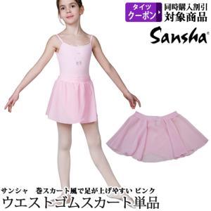バレエ用品[商品コード:y0710p] 世界中のダンサーに人気を誇るフランスのサンシャ製ウエストゴム...