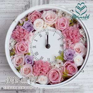 プリザーブドギフト 咲き続ける魔法のお花 時計プリザ 『ハッピーデイズ』 花 ギフト 花時計 ブリザーブドフラワー 時計 ohanakakumei