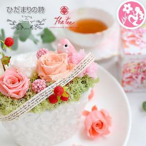 花 誕生日 結婚祝い お礼 歓送迎 ギフトプリザーブドギフト 咲き続ける魔法のお花! ひだまりの詩&ムレスナティー 紅茶 セット やさしいシリーズ  送料無料 ohanakakumei