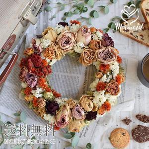 玄関 花 誕生日 敬老の日 結婚 記念日 お祝い  プレゼント にも   結婚祝い お礼 歓送迎 ドライフラワー リース 「クラシカル・ローザ」 ohanakakumei