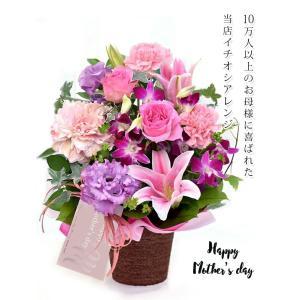 敬老の日 ギフト アレンジ 花束 ユリ 洋ラン...の詳細画像1