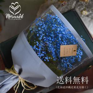 青い かすみ草 カスミソウ 花束(大きいサイズ) 青いかすみ草 青 ブルー 花束 ブーケ 生花 ドライフラワーにも 送料無料|ohanakakumei