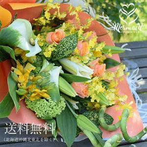 花 ギフト 誕生日 敬老の日 結婚 記念日 お祝い  プレゼント にも  送別会 お祝い 花束 送料無料 ohanakakumei
