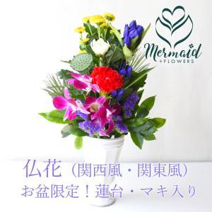 お盆 お供え 仏花  花 蓮台 マキ 法要 命日 墓参り
