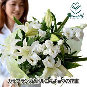 誕生日 母の日 結婚祝い お礼 歓送迎 カサブランカとトルコキキョウの花束 メッセージカード 無料 ...
