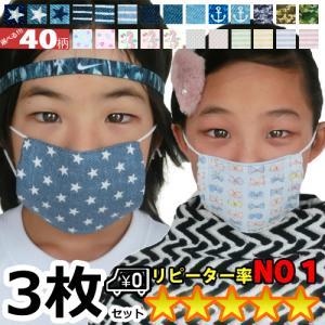 【子供 ガーゼマスク】【メール便送料無料】40柄から選べるマ...