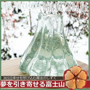 小さな赤富士の置物を飛騨高山よりご祈願しお届けします。 多くの気泡を含んだ富士山はたくさんの夢を叶え...