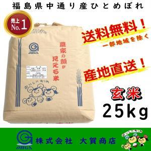 新米 米 お米 玄米 ひとめぼれ 安い 美味い 25kg  ...