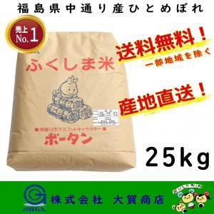 新米 2年産 米 お米 精米 白米 ひとめぼれ 25kg 安い 美味しい 福島県産 福島県中通り産ひとめぼれ25kg|ohga-syouten